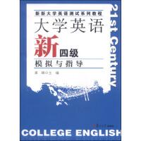 【二手旧书8成新】大学英语新四级模拟与指导/新新大学英语测试系列教程(附 龚嵘 9787309101881