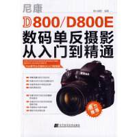 尼康D800/D800E数码单反摄影从入门到精通
