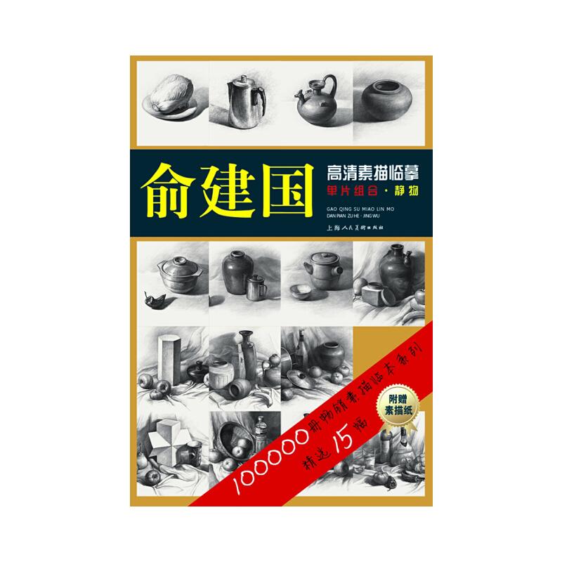 俞建国高清素描临摹单片组合·静物