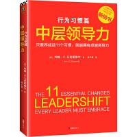 中层领导力:行为习惯篇(只要养成这11个习惯,就能拥有卓越领导力!没有天生的领导者,只有能成就卓越领导的好习惯)