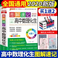 2020新版 PASS绿卡图解速记 高中数理化生 通用全彩版 高中数理化生知识点记忆训练辅导口袋书 高考数理化生选修必