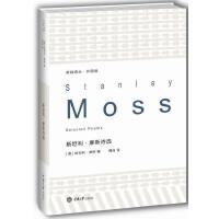 新陆诗丛・外国卷:斯坦利・摩斯诗选