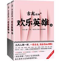 古龙经典・欢乐英雄(套装全2册)(热血版)