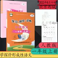 2017秋北京西城人教版 学习探究诊断一年级数学+语文上册1年级上(套装共2册)