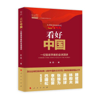 【人民出版社】看好中国