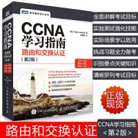 CCNA学习指南 路由交换和认证 网络工程师认证教程图书 ccna路由和交换机软件操作书思科认证教材 计算机网络程序设
