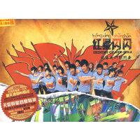 至上励合:红星闪闪(2CD)限量版