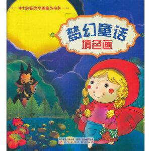 七彩阳光小画家丛书――梦幻童话填色画