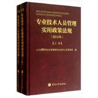专业技术人员管理实用政策法规(2012年)(上下册)