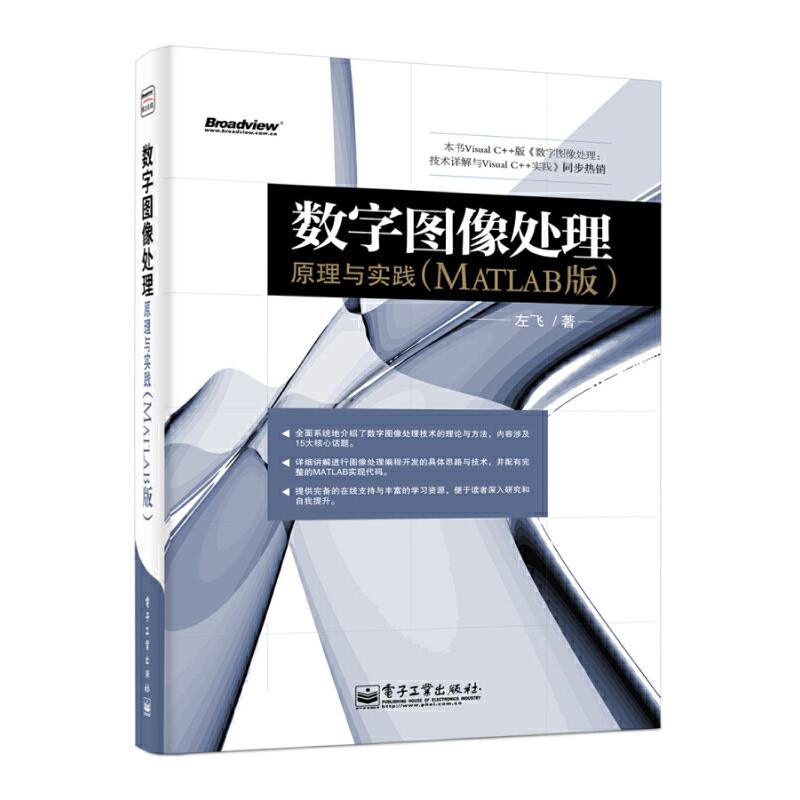 数字图像处理:原理与实践(MATLAB版)