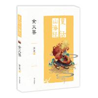 童话山海经――食火兽