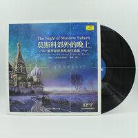 正版莫斯科郊外的晚上俄罗斯经典歌曲L作品集LP黑胶碟留声机唱盘