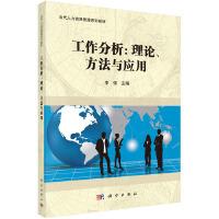 工作分析:理论、方法及应用
