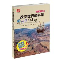 地学的足迹(改变世界的科学丛书)