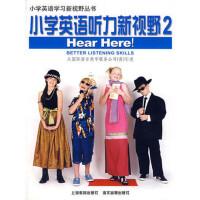 小学英语听力新视野 2