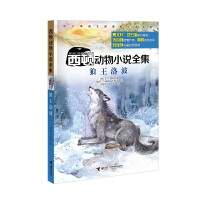 西顿动物小说全集・狼王洛波