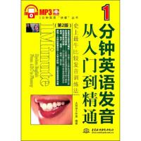【二手旧书8成新】1分钟英语发音从入门到精通(第2版(附 大耳朵工作室 9787508485966