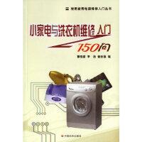 【二手旧书九成新】 小家电与洗衣机维修入门150问/常用家用电器维修入门丛书