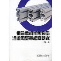 铝合金构件热损伤涡流电导率检测技术
