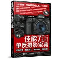 佳能7D Mark Ⅱ单反摄影宝典 北极光摄影著 9787115389039