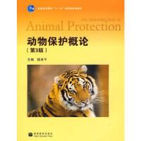 【二手书9成新】 动物保护概论 陆承平 高等教育出版社 9787040274790