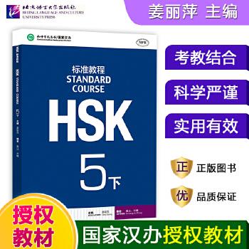HSK标准教程5(下)(含1MP3)