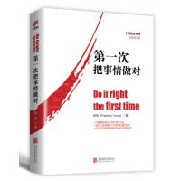 《第一次把事情做对》(中国品质系列全新第三版)