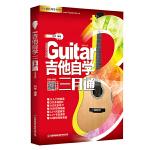 【当当自营】吉他自学三月通(单书版) 刘传  吉他自学