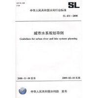 SL431-08城市水系规划导则