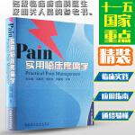 SC实用临床疼痛学 精装 宋文阁 内外科疼痛诊疗 神经痛分娩痛等 临床疼痛症状及治疗方案 中西医临床疼痛治疗 疼痛学
