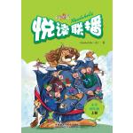 悦读联播(小学四年级上)(点读书)