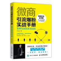 微商引流爆粉实战手册 全网引流实战300招
