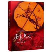 【二手旧书9成新】压寨夫人阿娜尔古丽漓江出版社9787540753801
