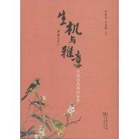 生机与雅意:中国花鸟画的世界