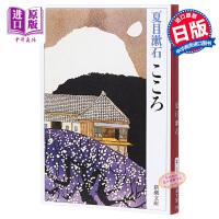 【中商原版】心 日文原版 こころ 夏目漱石代表作 日本国民大作家 每个日本人的一生中都会读一次 透视日本人性格和心魄的小说 文库本