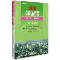 【二手旧书8成新】标准韩国语 册(第6版同步练习册 安炳浩 张敏 9787301270493