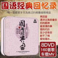 车载DVD碟片经典老歌高清MV汽车光碟无损音乐光盘车用歌碟正版