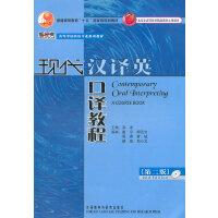 现代汉译英口译教程(第二版)(新经典高等学校英语专业系列教材)(配光盘11版)