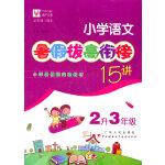 小学语文暑假拔高衔接15讲  2升3年级