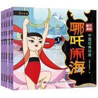 新版・中国经典获奖童话:哪吒闹海(彩色大字注音版 套装共5册)