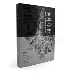 金石不朽:书写、复制与文化衍生