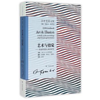 艺术与错觉(图画再现的心理学研究贡布里希文集)