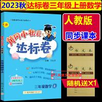 黄冈小状元达标卷三年级下册数学BS北师大版2020春小学单元检测卷期末考试综合试卷同步训练