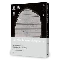 现货正版 港台原版图书 邱妙津蒙马特遗书(25周年纪念版)印刻