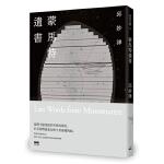 预售正版 原版进口书 邱妙津《蒙马特遗书(25周年纪念版)》印刻