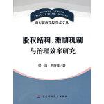 股权结构:激励机制与治理效率研究