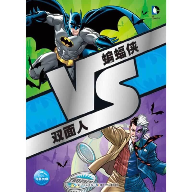 VS系列:蝙蝠侠VS双面人