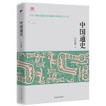 中国通史(吕思勉先生写给普通读者的中国通史入门书)