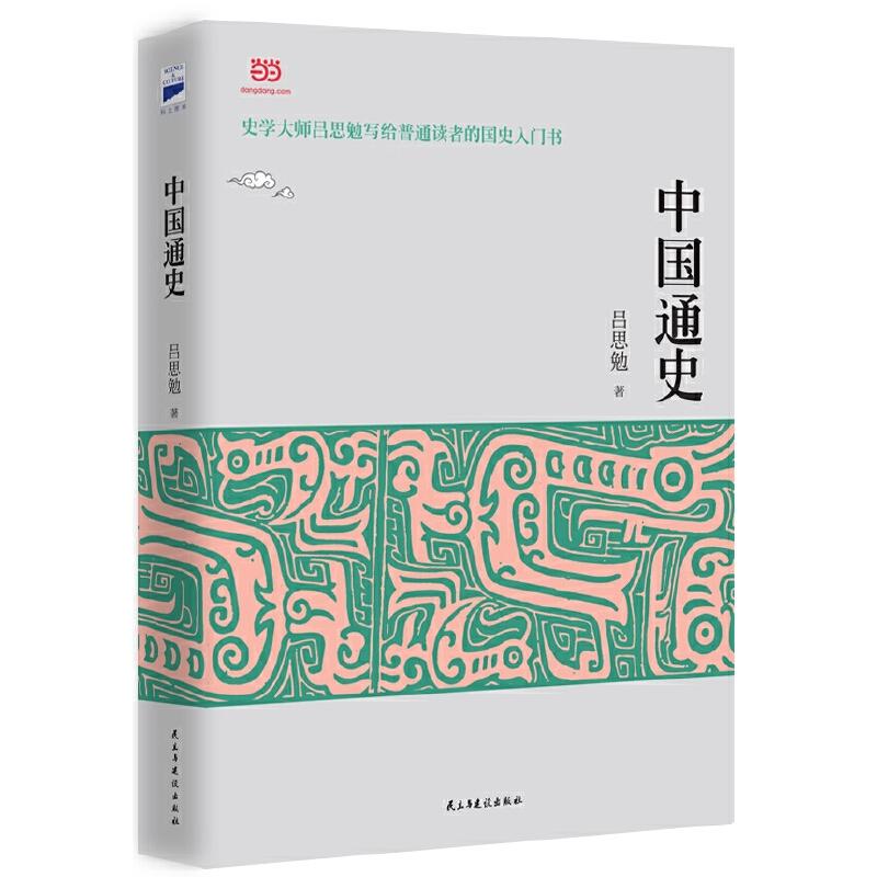 """中国通史(易中天推崇的史学大师吕思勉的国史入门书,华人世界公认的权威国史巨著) 首部用白话文写成的中国通史,把历史从""""帝王的家谱""""转变为人类的进化史……"""