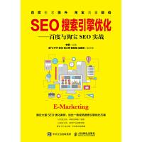 SEO搜索引擎优化――百度与淘宝SEO实战
